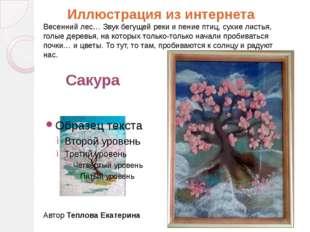 Иллюстрация из интернета Весенний лес… Звук бегущей реки и пение птиц, сухие