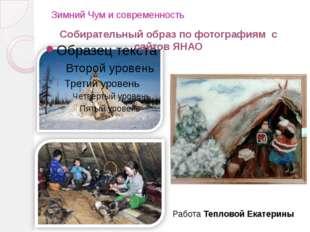 Зимний Чум и современность Собирательный образ по фотографиям с сайтов ЯНАО Р
