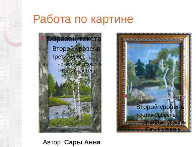 Работа по картине Автор Сары Анна