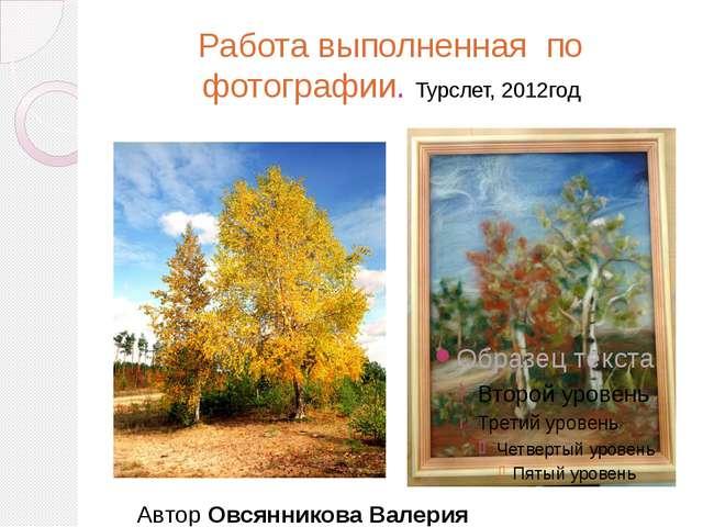 Работа выполненная по фотографии. Турслет, 2012год Автор Овсянникова Валерия