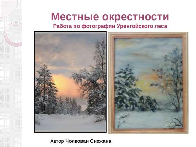 Местные окрестности Работа по фотографии Уренгойского леса Автор Чолкован Сне...