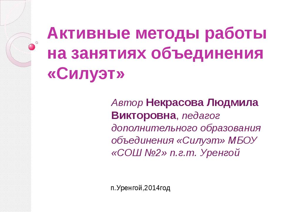 Активные методы работы на занятиях объединения «Силуэт» Автор Некрасова Людми...