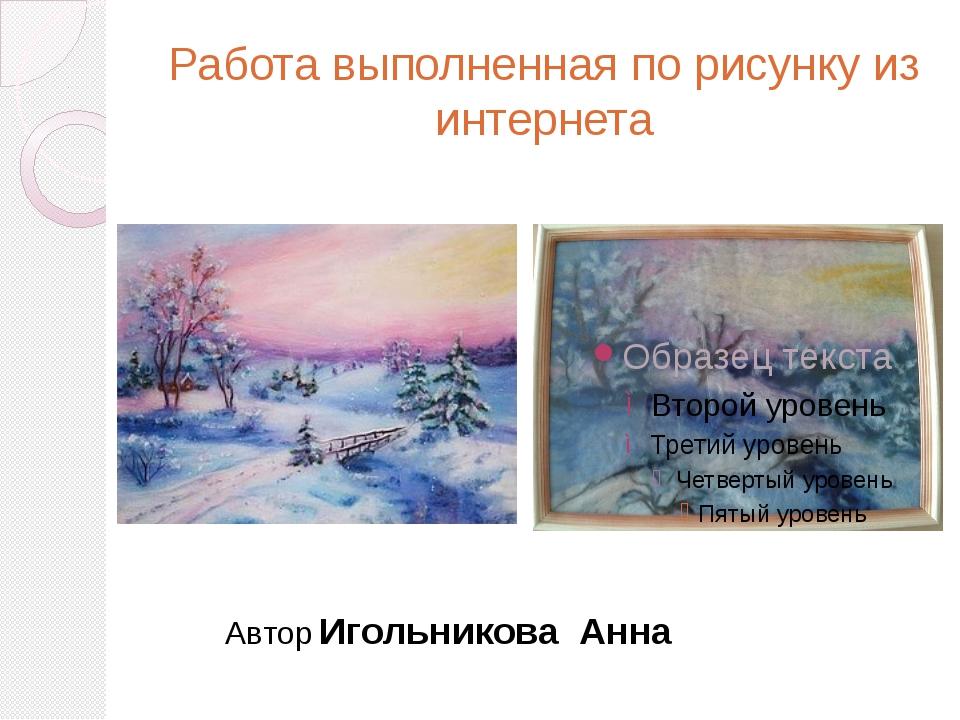 Работа выполненная по рисунку из интернета Автор Игольникова Анна