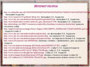 http://ru.wikipedia.org/wiki/%D0%90%D0%BD%D0%B4%D0%B5%D1%80%D1%81%D0%B5%D0%BD