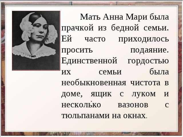 Мать Анна Мари была прачкой из бедной семьи. Ей часто приходилось просить по...