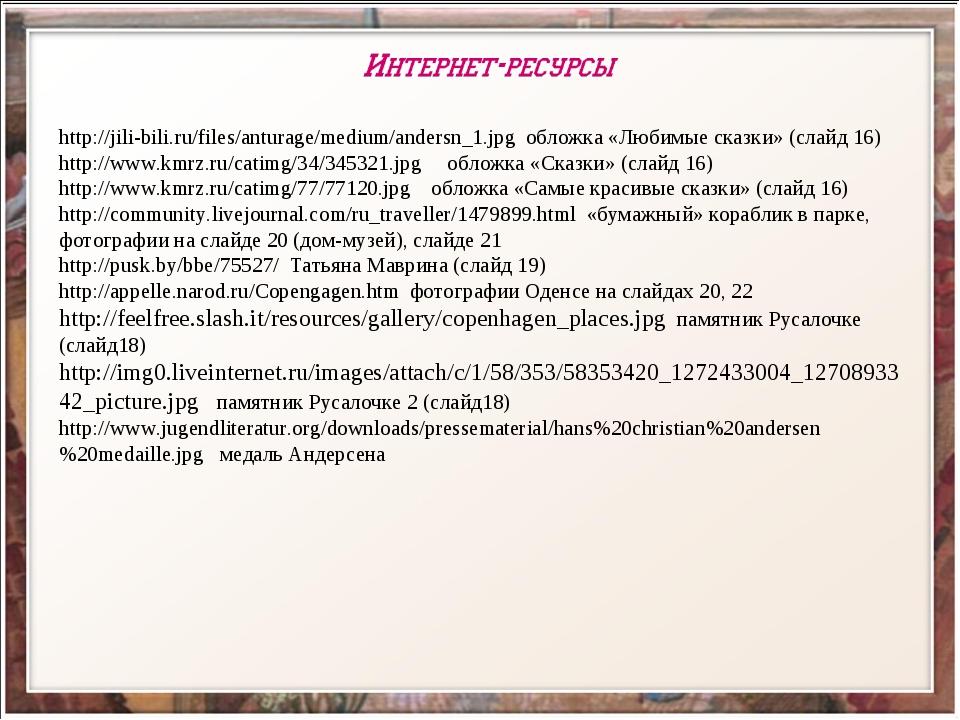 http://jili-bili.ru/files/anturage/medium/andersn_1.jpg обложка «Любимые сказ...
