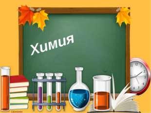 Химия Химия