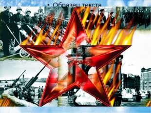 Хоровое исполнение гимна России Исполнение песен о героических событиях истор