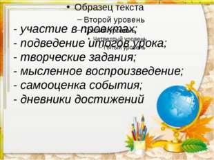 - участие в проектах; - подведение итогов урока; - творческие задания; - мысл