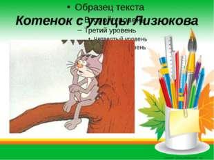 Котенок с улицы Лизюкова В качестве примера определения личностных УУД рассмо