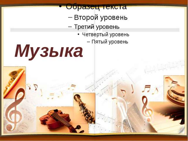 Музыка Музыка