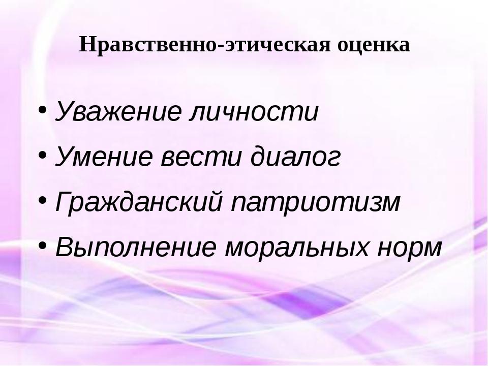 Нравственно-этическая оценка Уважение личности Умение вести диалог Граждански...