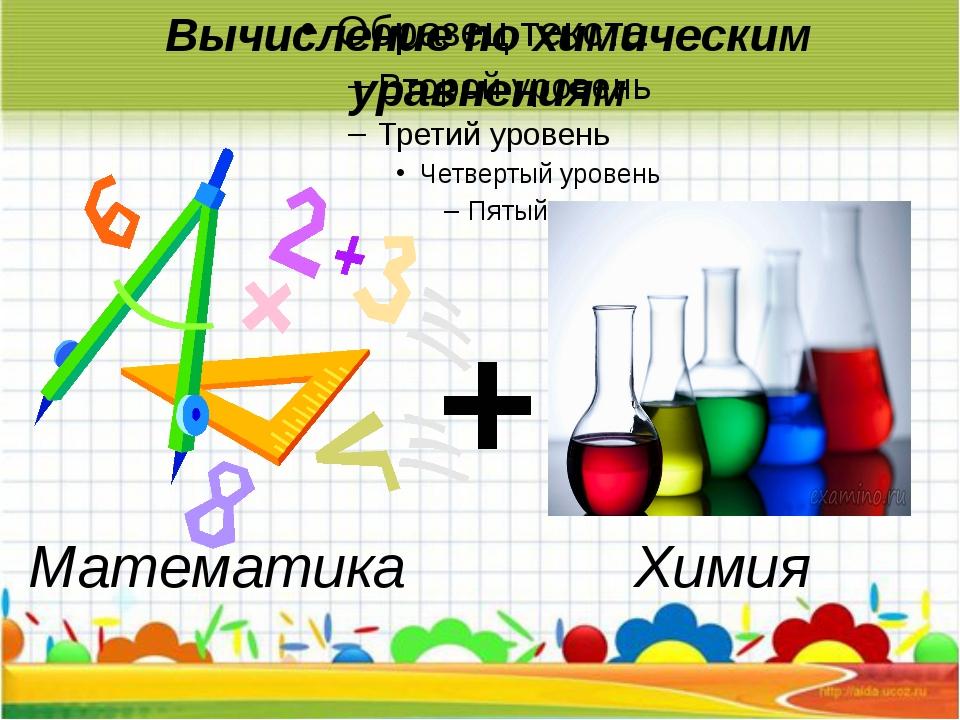 Вычисление по химическим уравнениям + Химия Математика Другой пример. Вычисле...