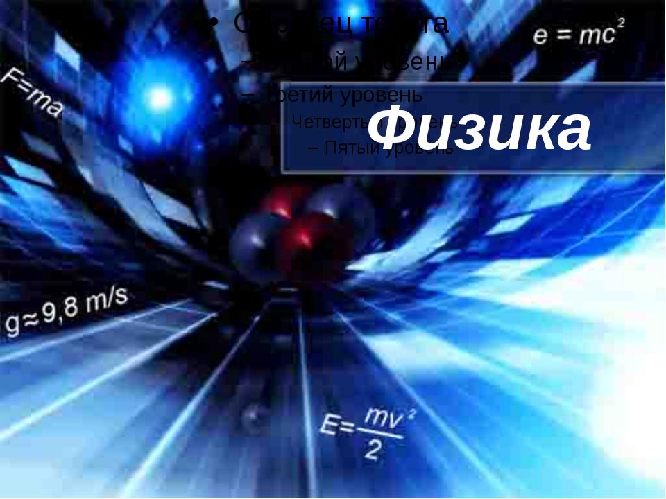 Физика Физика