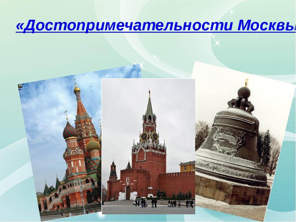 «Достопримечательности Москвы в физических задачах» Также на сайте сейчас пуб...
