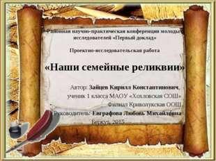 Районная научно-практическая конференция молодых исследователей «Первый докла
