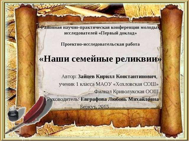 Районная научно-практическая конференция молодых исследователей «Первый докла...