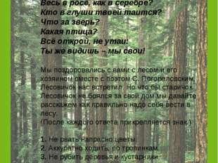 Здравствуй, лес, дремучий лес, Полный сказок и чудес! Ты о чём шумишь листво