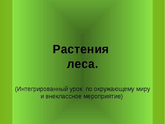 Тульская область, г. Ефремов, МКОУ «СШ № 9» Растения леса. (Интегрированный у...