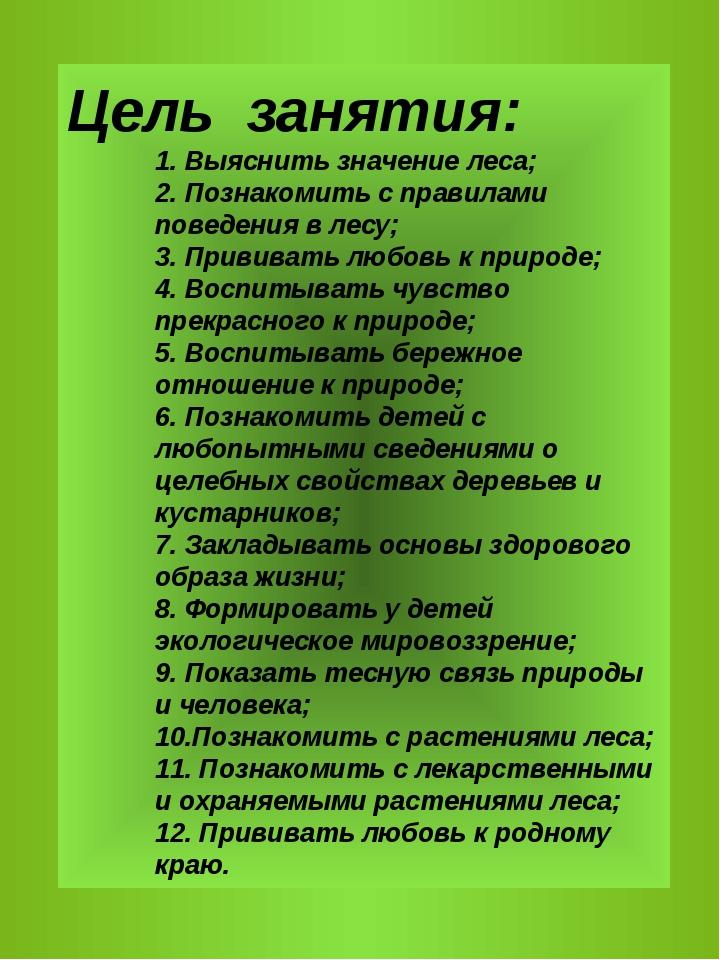 Цель занятия: 1. Выяснить значение леса; 2. Познакомить с правилами поведения...