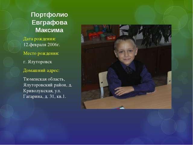 Портфолио Евграфова Максима Дата рождения: 12.февраля 2006г. Место рождения:...