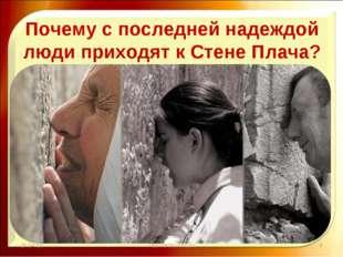 * http://aida.ucoz.ru * Почему с последней надеждой люди приходят к Стене Пла