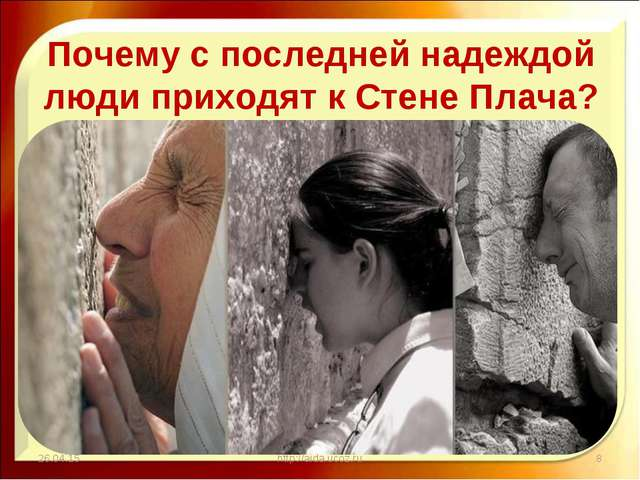 * http://aida.ucoz.ru * Почему с последней надеждой люди приходят к Стене Пла...