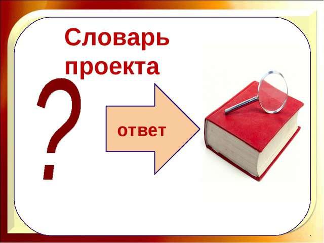 Словарь проекта ответ