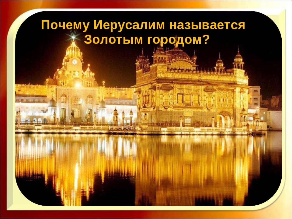 Почему Иерусалим называется Золотым городом?