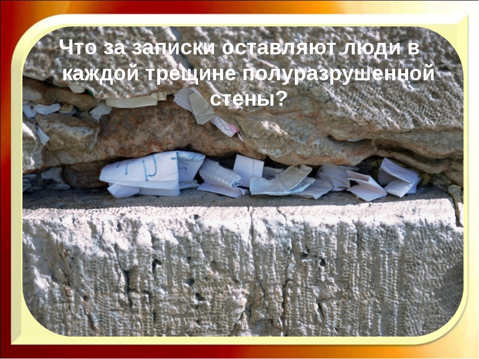 Что за записки оставляют люди в каждой трещине полуразрушенной стены?