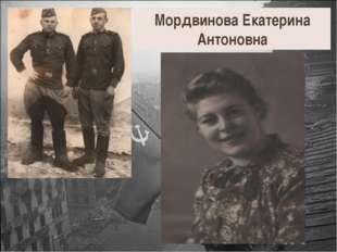 Мордвинова Екатерина Антоновна