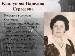 Каплунова Надежда Сергеевна Родилась в деревне Сосновка, Подберезинского райо