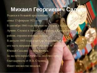Михаил Георгиевич Садков Родился в большой крестьянской семье 13 февраля 1921