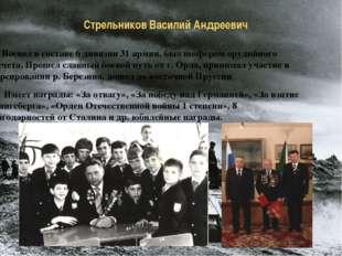 Стрельников Василий Андреевич Воевал в составе 6 дивизии 31 армии, был шоферо