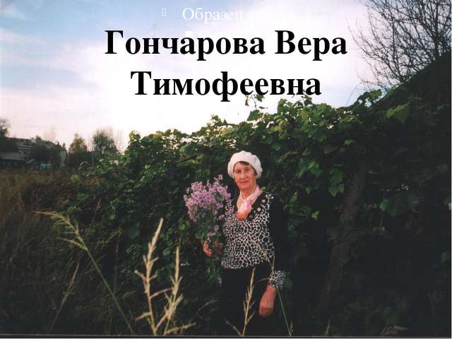 Гончарова Вера Тимофеевна