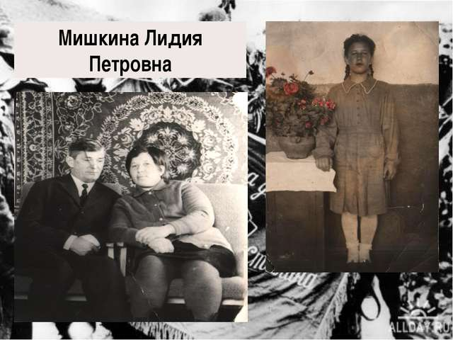 Мишкина Лидия Петровна