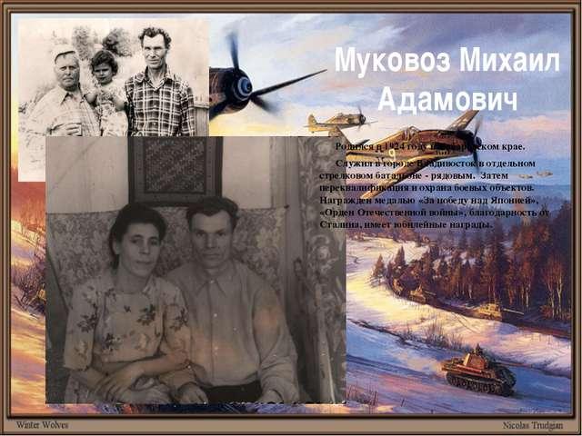 Родился в 1924 году в Хабаровском крае. Служил в городе Владивосток в отдель...