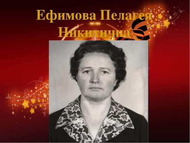 Ефимова Пелагея Никитична