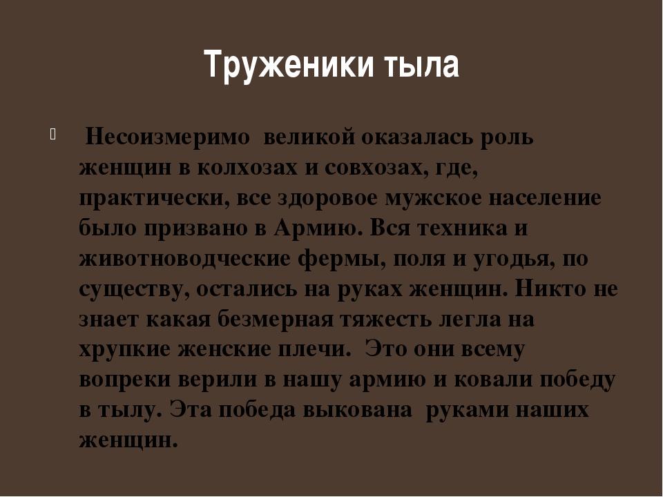 Труженики тыла Несоизмеримо великой оказалась роль женщин в колхозах и совхоз...
