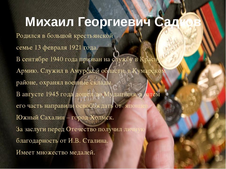 Михаил Георгиевич Садков Родился в большой крестьянской семье 13 февраля 1921...