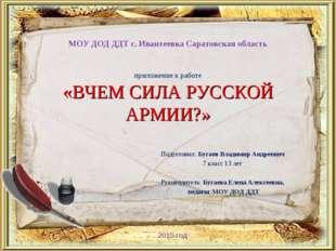 МОУ ДОД ДДТ с. Ивантеевка Саратовская область приложение к работе «ВЧЕМ СИЛА