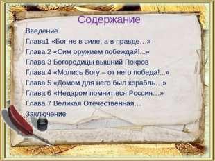 Содержание Введение Глава1 «Бог не в силе, а в правде…» Глава 2 «Сим оружием
