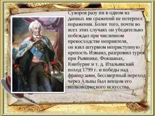 Суворов разу ни в одном из данных им сражений не потерпел поражения. Более т