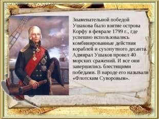 Знаменательной победой Ушакова было взятие острова Корфу в феврале 1799 г., г