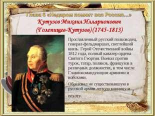 Прославленный русский полководец, генерал-фельдмаршал, светлейший князь. Гер