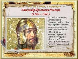 Русский полководец, Великий князь Владимирский, в 20 лет он разгромил шведск