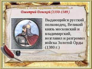 Выдающийся русский полководец, Великий князь московский и владимирский, возг