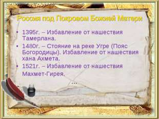 1395г. – Избавление от нашествия Тамерлана. 1480г. – Стояние на реке Угре (По