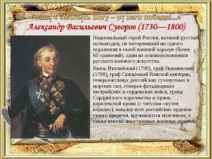 Национальный герой России, великий русский полководец, не потерпевший ни одно