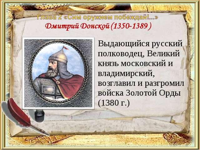 Выдающийся русский полководец, Великий князь московский и владимирский, возг...